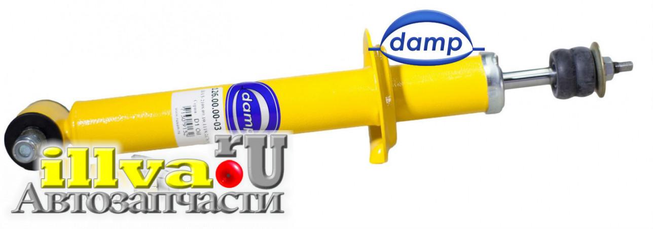 Амортизаторы задние ВАЗ-2108, 2110, Приора, Калина, Гранта DAMP (масляные) (2шт) (D1 OIL 126.00.00-03)