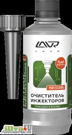 Очиститель инжекторов LAVR Injection 330 мл Ln2109