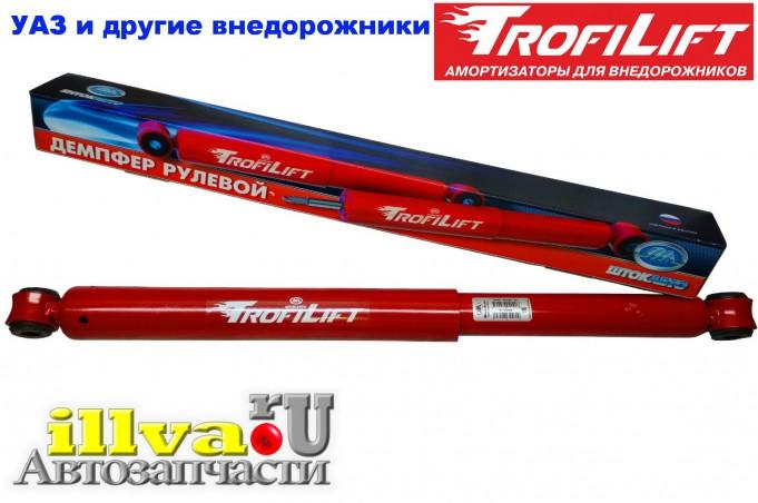 Демпфер рулевой рейки УАЗ серия TROFI LIFT Шток Авто SA485-2915004-007