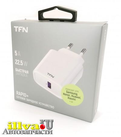 Зарядное устройство USB 5A белый TFN-WCRPD02