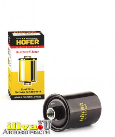 Топливный фильтр ВАЗ 2112 Хофер Рус HOFER Германия с резьбой под гайку, инж. двигатель 1.5л HF200604