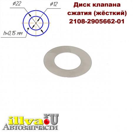 Шайба ремонтная (без прорезей) в нижнем клапане, диск клапана сжатия,  ВАЗ 2108, 2110 (жёсткая) 2108-2905662-01