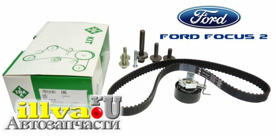 Комплект ремня ГРМ Форд Фокус 2, Ford Focus 2  INA KIT 530049510