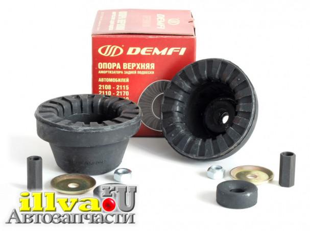 Опоры задних амортизаторов Демфи DEMFI для ВАЗ 2108 2110 2170 Приора 1119 Калина и 2190 Гранта (2шт.)