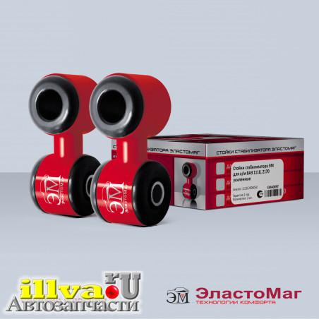 Стойки стабилизатора ЭластоМаг ВАЗ 1118, 2170 с резиновыми втулками 2шт 1118-2906050 усиленные ЭМ40897