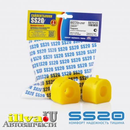 Полиуретановая подушка поперечного стабилизатора SS20 на ВАЗ 2101 - 2107, втулка стабилизатора SS20.72.17.001-02 (2 шт.)(2101-2906040) SS70123