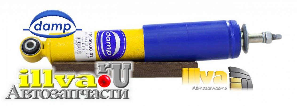 Амортизаторы задней подвески  ВАЗ-2101 DAMP (Газомаслянные) (2шт) (D3 SE 121.00.00-01)