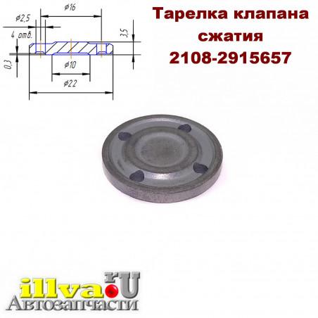 Пуговица клапана сжатия стойки, тарелка клапана сжатия (4-и отверстия) ВАЗ 2108, 2110, 1118 Калина, 2170 Приора и 2190 Гранта (2108-2915657)