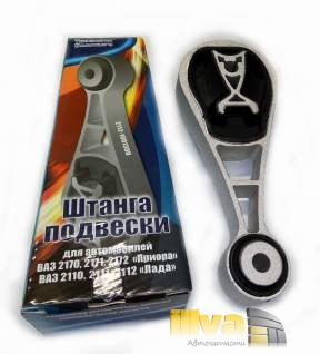 Подушка двигателя ВАЗ 2170 Приора штанга подвески гитара БРТ торговой марки Технологии Будущего 2112-1001300