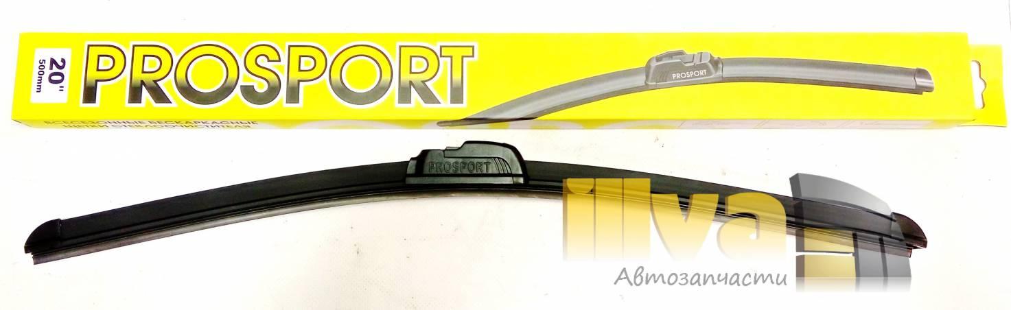 Щетка стеклоочистителя бескаркасные, ProSport (ПроСпорт) 51 см - 20