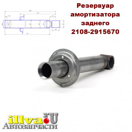 Стакан заднего амортизатора - корпус резервуар - 2108-2915670