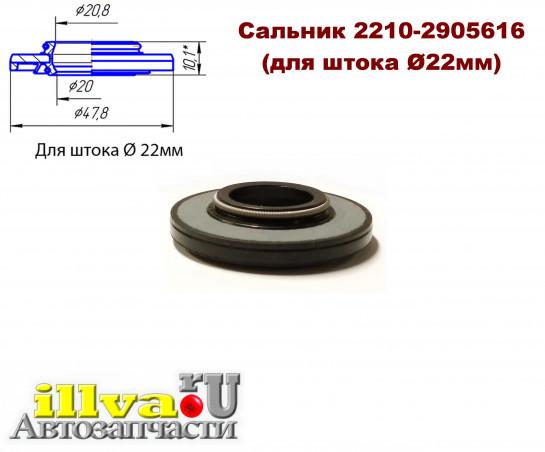 Сальник переднего амортизатора SS20  (ремонтный сальник на шток 22 размера ) 2210-2905616 (ОПТ И РОЗНИЦА)