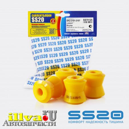 Полиуретановые втулки реактивной тяги (большие) SS20  ВАЗ 2101 (4 шт.) (SS20.72.14.001-02) 2101-2919042  SS70125