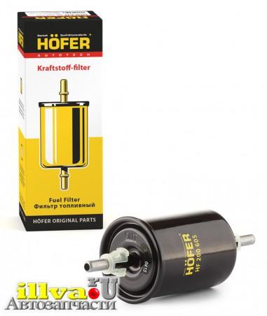 Топливный фильтр ВАЗ 2123 Chevrolet NIVA Шевроле Нива, 2112, 2170 Приора, Хофер Рус HOFER Германия, под штуцер, инж. двигатель 1.6л  HF200605
