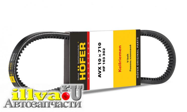 Ремень генератора клиновый, ВАЗ 2108 карбюратор, HOFER Германия AVX10x710 артикул HF 103 302