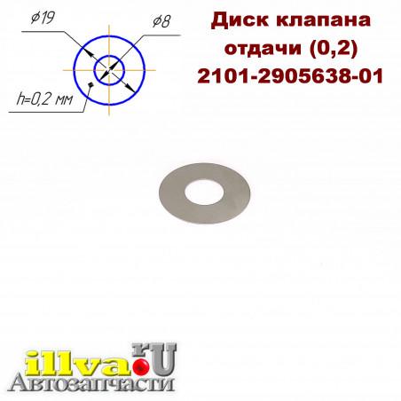 Шайба ремонтная (глухая) в поршень ВАЗ 2108, 2111, 1117 Калина, 2170 Приора и 2190 Гранта (2101-2905638-01)