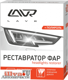 Полироль для фар LAVR 20 мл реставратор, Polish Restorer Headlights Ln1468